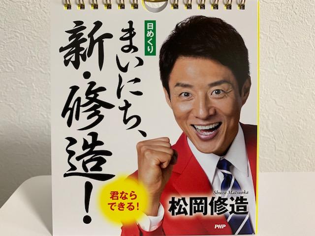 松岡修造日めくりカレンダー