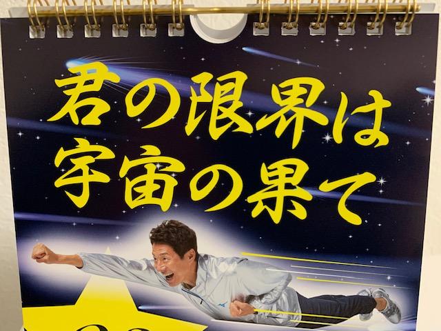 松岡修造日めくりカレンダー2