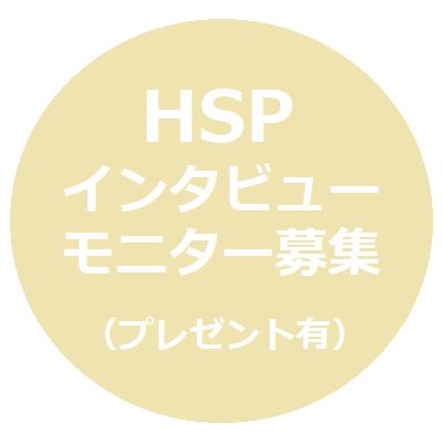 HSPインタビューモニター募集