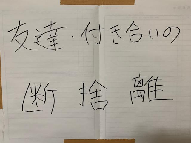 友達、付き合いの断捨離と書いた張り紙