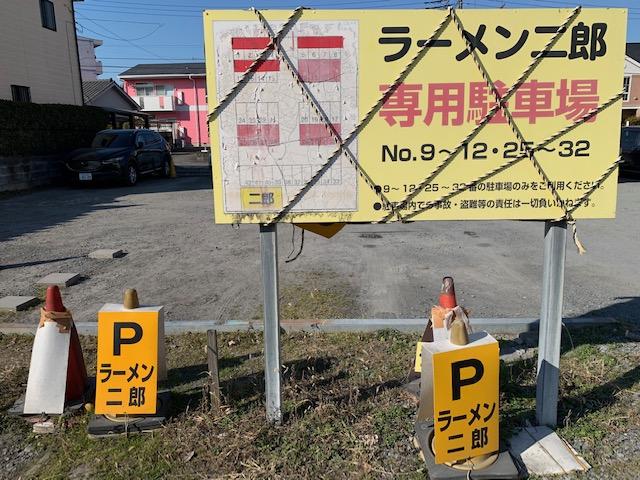 ラーメン二郎野猿街道2店舗裏駐車場
