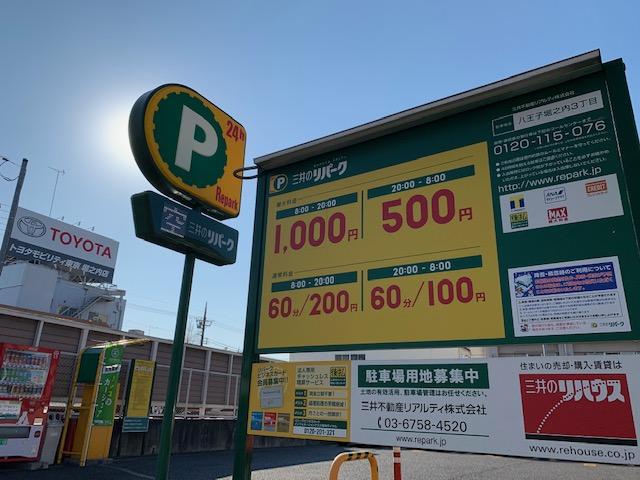 野猿街道二郎周辺のコインパーキング