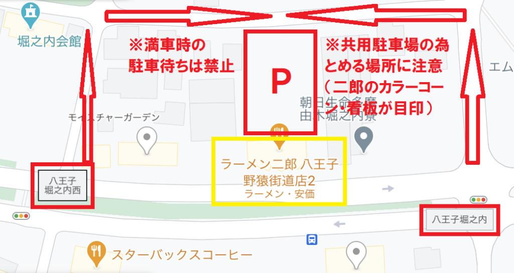 ラーメン二郎八王子野猿街道2無料駐車場案内