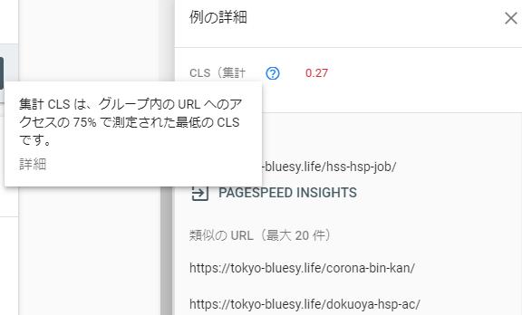 ページスピードインサイトの記載