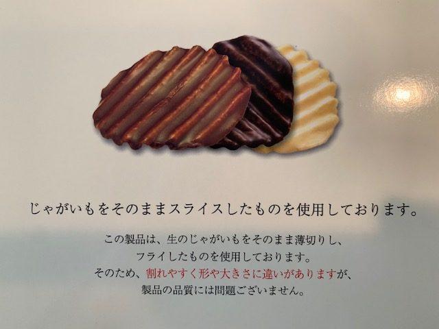 ロイズポテトチップチョコレート箱の説明書き