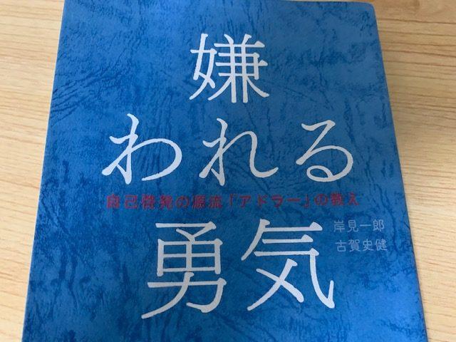 書籍「嫌われる勇気」