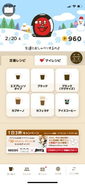 ネスカフェバリスタアプリコーヒー種類