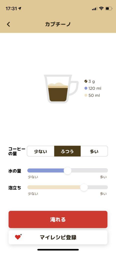 ネスカフェバリスタ用アプリコーヒー淹れる画面