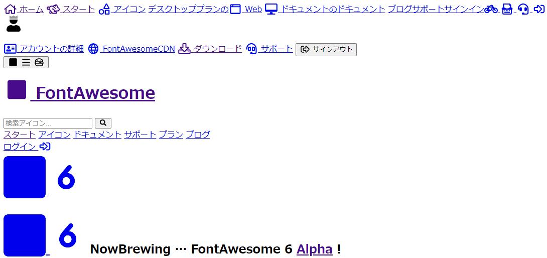 Font AwesomeのWEBサイト表示崩れ