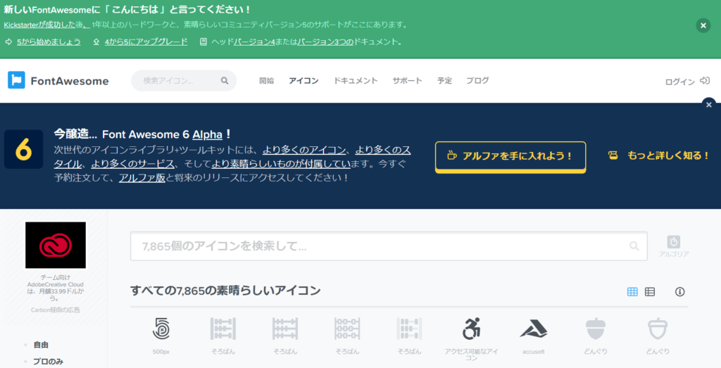Font Awesome日本語訳