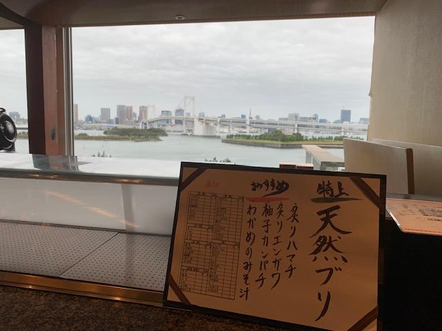 台場デックス東京ビーチ築地玉寿司から都心をのぞむ