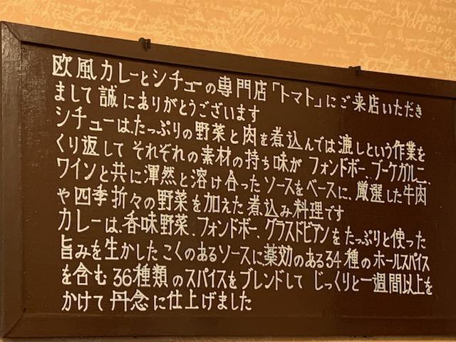 荻窪トマト店内の黒板