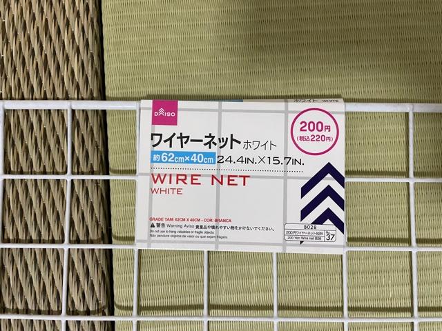 ダイソーワイヤーネット62×40