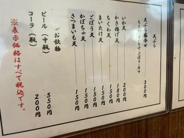 武蔵野うどんがむしゃらの天ぷらメニュー